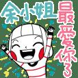 Miss Yu's sticker