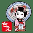 【ちえ専用】365日、日本舞踊