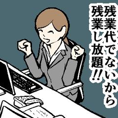 Working hard OL syatikuko-chan