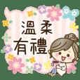 自然系女孩♥【溫柔有禮貌】