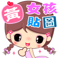 Cute Girl Stickers ( names 3 )
