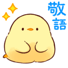 Soft and cute chick honorific(animation)