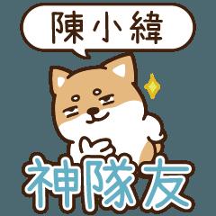 柴語錄 姓名_神隊友 1897 陳小緯