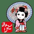 【みどり専用】365日、日本舞踊