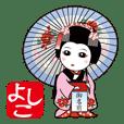 【よしこ専用】365日、日本舞踊