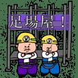 Scaffolding craftsman!Shirube-kun