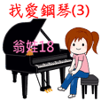 Wengwa18:I love piano 3 episode