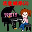 翁娃Wengwa18音樂系列 :我愛鋼琴之3