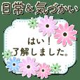 大人上品お花✿敬語 親切気づかい スタンプ