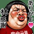 Hayashi dedicated Face dynamite!