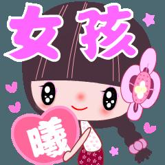 曦♥♥我是女孩大字報♥♥
