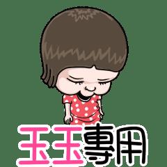 玉玉專用姓名貼圖!!