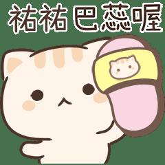 小星貓姓名貼-祐祐專用