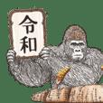 Gorilla gorilla gorilla of REIWA 01