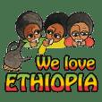 エチオピア!