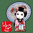 365days, Japanese dance for RYOUKO