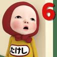Red Towel#6 [takeshi] Name Sticker