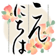 Elegant letter in Japanese