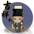 Auspicious village idiom 02