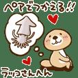 突撃!ラッコさん ペア編1/2(ラッコさん版)