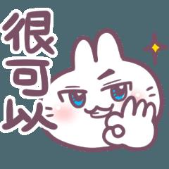 不死兔的兔兔-大頭噗滋字幕篇