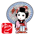 【ゆうこ専用】365日、日本舞踊