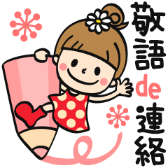 Contact of honorific words by Odangosan