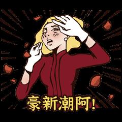 八點檔大戲 愛火纏綿 3- 金髮...