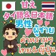 Sweet Japanese & Thai words for Boys&Men