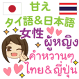 Sweet Japanese & Thai words for girls