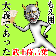 Moe bushi samurai kotoba
