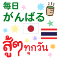Daily use Japanese&Thai