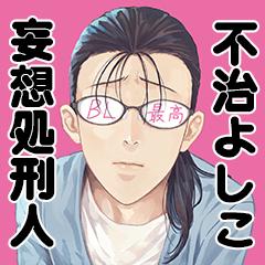Mousou Shokeinin Fuji Yoshiko's sticker