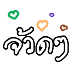 Language of Northeast