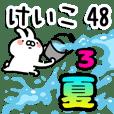 【けいこ】専用48<夏>3