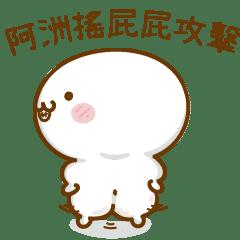 姓名小饅頭VOR.5♥阿洲專用