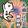 大曲の花火と秋田弁