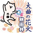 Omagari fireworks and Akita dialect