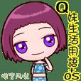 Q妹生活用語+內心OS