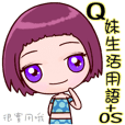 Q sister life language + inner OS