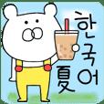 【韓国語】オーバーオールを着たクマの夏♡