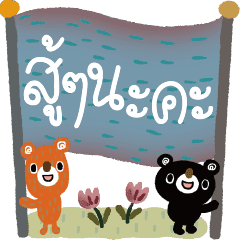 BURAKUMA-Daily conversation2(thai)