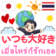 Japanese-Thai Lovely words daily use