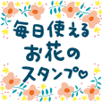daily use words and cute flowers