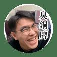經管男宿語錄2