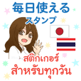 Japanese - Thai for Daily use!