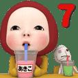 【#7】レッドタオル 名前【あきこ】が動く‼