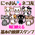 Meow Furriends <Greeting stickers>