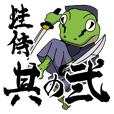 frog shogun The Second