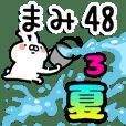 【まみ】専用48<夏>3